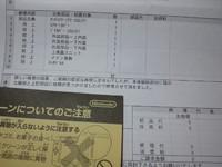 DS-meisai.JPG
